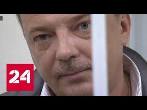 За взятки полковника СКР Максименко приговорили к 13 годам тюрьмы - Россия 24
