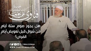 بالفيديو.. «جمعة» يوضح حكم قضاء أيام من رمضان وستة من شوال بنية واحدة