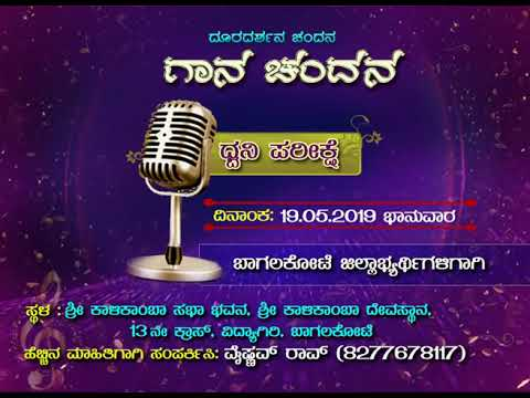 Gaana Chandana Auditions | Inter District Singing Competition | Bagalakote  | DD Chandana