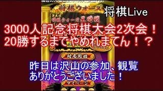 【将棋】20勝するまでやめれまてん!?