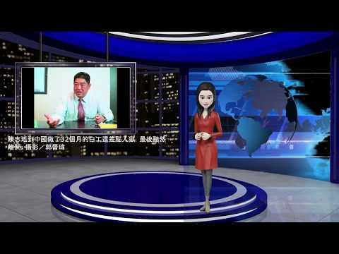 要文:《新新闻》封面故事:中國富商郭文貴坑殺台商獨家內幕