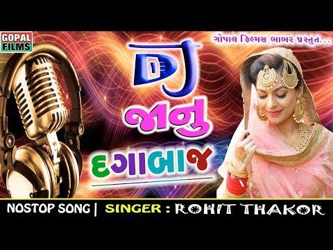 DJ JaaNu DaGabaaJ | Rohit Thakor | DJ Nonstop Gujarati Love And Bewafa Song