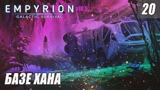 Empyrion - Galactic Survival 10.5 - БАЗЕ ХАНА #20