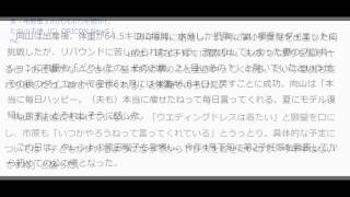 """向山志穂、夫・市原隼人の""""パパぶり""""明かす「全部やってくれる」 モデル..."""