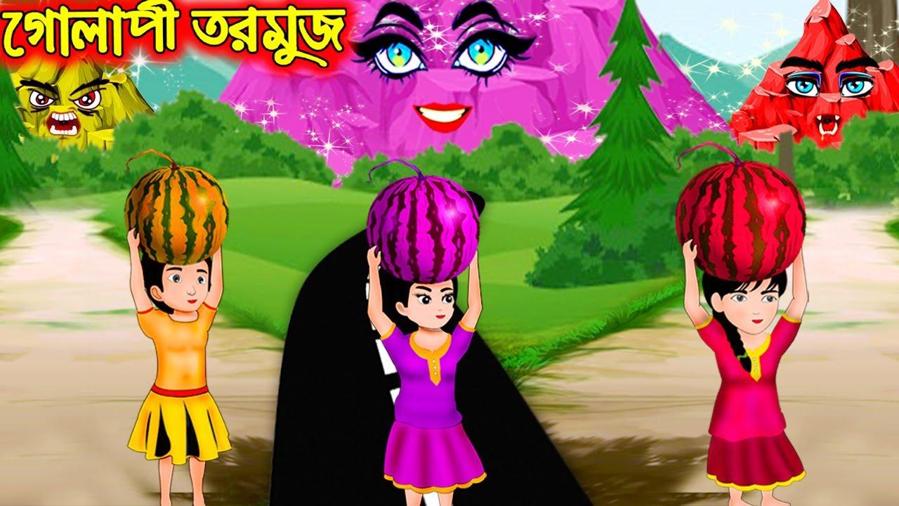 গোলাপী তরমুজ | Golapi Tormuj | Bangla Cartoon | Bengali Morel Bedtime Stories