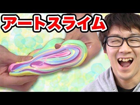 【実験】カラフルアートスライム作ってみた!How To Make Art Slime