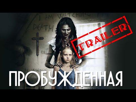Пробужденная HD (2013) / Awakened HD (триллер, драма, детектив) Trailer