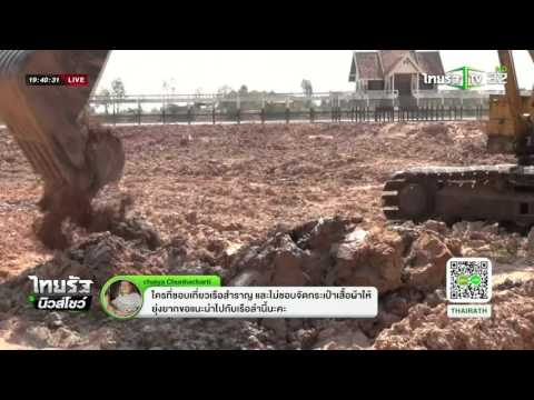 ขอนแก่น ขุดสระหาน้องอั้มอีกรอบ | 06-04-59 | ไทยรัฐนิวส์โชว์ | ThairathTV