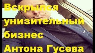 Вскрылся унизительный бизнес Антона Гусева. ДОМ-2, ТНТ