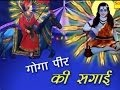Jahaveer Gogaji Kissa | Goga peer Ki Sagai | Kala Ram, Renu Kumar