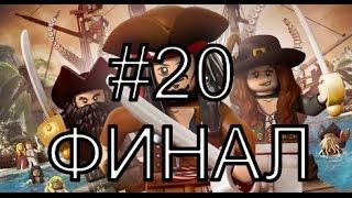[PS3]LEGO Pirates Of The Caribbean. Прохождение #20 Финал «Фонтан молодости»