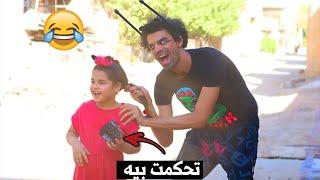 خباثة دانيه تحكمت بيه يوم كامل# تحشيش   طه البغدادي