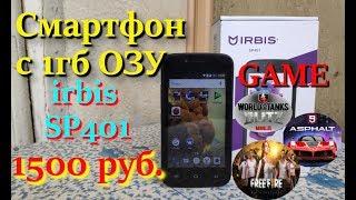 смартфон irbis SP401 обзор.Смартфон за 1500 рублей с 1ГБ ОЗУ