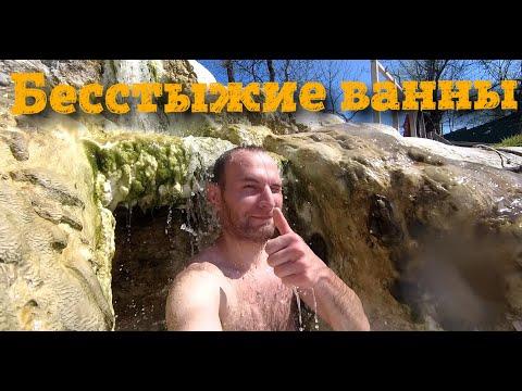 Велопокатушка на бесстыжие ванны Пятигорска.