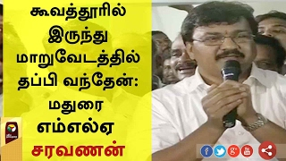 aiadmk mla sarvanan say i escaped from vk sasikala s camp in disguise