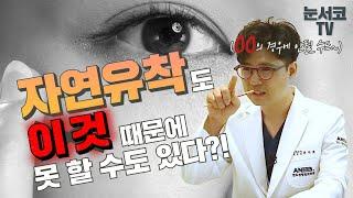 눈서코TV | 자연유착법이라고 자연스럽지는 않아요❗ 윤…