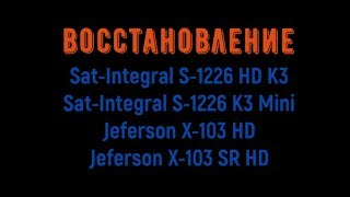 Восстановление ресивера ► Sat-Integral S-1226 HD K3, Jeferson X-103 SR HD