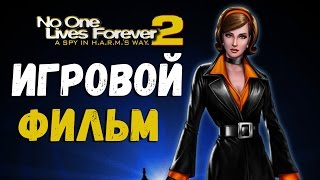 No One Lives Forever 2: A Spy in H.A.R.M.'s Way ● Игровой фильм