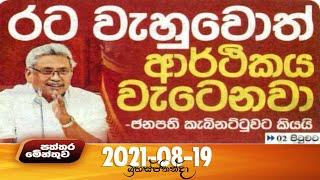Paththaramenthuwa - (2021-08-19) | ITN Thumbnail