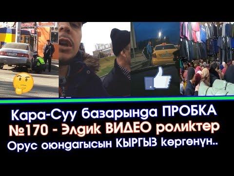 №170   Элден КЕЛГЕН элдик ВИДЕО роликтер ТОПТОМУ  Элдик Роликтер  Акыркы Кабарлар