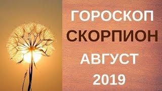 Скорпион - гороскоп на август 2019 года