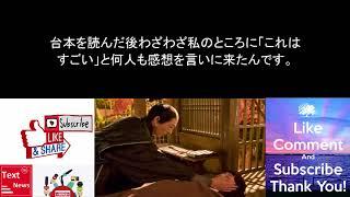 """政次死す! 「おんな城主 直虎」岡本プロデューサーが語る""""衝撃の最期""""..."""