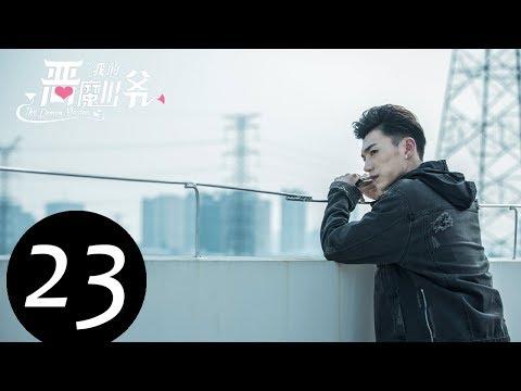 【ENG SUB】《我的恶魔少爷 The Demon Master》EP23——主演:贾征宇,余心恬 ,文生 ,丁笑滢