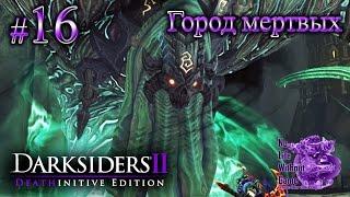 видео Прохождение Darksiders II Deathinitive Edition