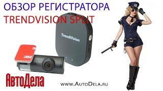 Обзор TrendVision Split – автомобильный видеорегистратор скрытой установки с Wi-Fi