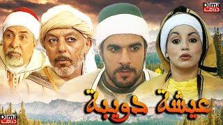 فيلم مغربي  عويشة الدويبة Moroccan film Aisha Doibh