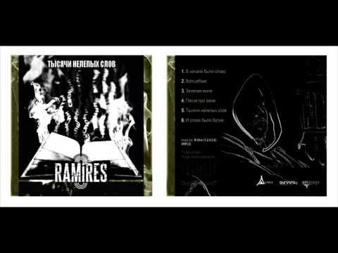 Ramires - Тысячи нелепых слов (album)
