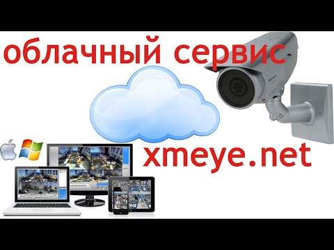 Xmeye инструкция на русском - фото 9