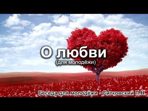 О любви - для молодёжи. Ситковский П.Н. Беседа для молодёжи. МСЦ ЕХБ