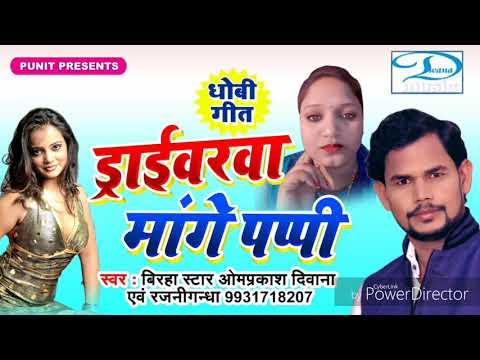गोदी में ललना !! Mukabala Birha Star Om Prakash Diwana $Rajani Gandha !! Godi Me Lalana