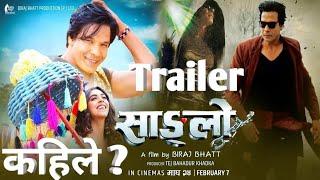 #Sanglo#BirajBhatta       New Nepali Movie\Sanglo Trailer releasing soon  2019 \Biraj \nikita