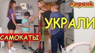 УКРАЛИ САМОКАТЫ😜Пранк над Мамой 😱#лизанайс😜funny pranks Liza Nice