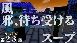 【マインクラフト】たかしの国づくり物語シーズン2 第23話  【帰国するよっ!…