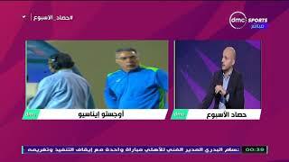 حصاد الأسبوع - تامر بدوي : الأهلي أدار أزمة حسام غالي بمنتهي الاحترافية
