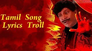 Tamil Songs Lyrics Troll