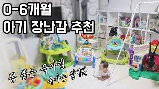 육아브이로그 | 신생아부터 6개월 아기 장난감 추천