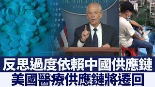 過度依賴中國供應鏈 美疫情後或大調整|新唐人亞太電視|20200410