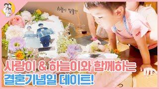 [일상정원] 8주년 결혼기념일을 맞아 아이들과 함께한 특별한 데이트 (feat. 꽃, 케이크, 그림 편지, 선물)
