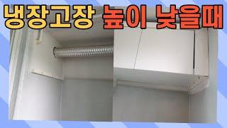 냉장고장 높이 낮을때 …