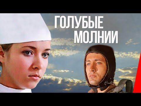 Голубые молнии (1978) фильм