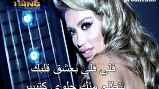 Arabic Karaoke: maya diab tawel balak