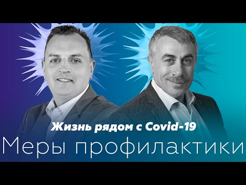 Office edition | Доктор Комаровский