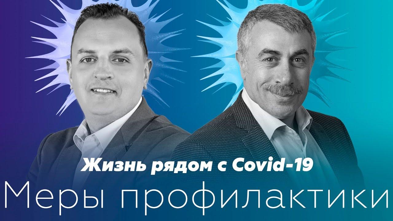 Доктор Комаровский (25.05.2020) Жизнь рядом с Covid-19. Правильные меры профилактики: расставляем то