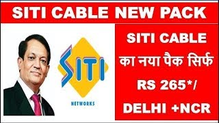 Siti cable new package for cable tv || SITI CABLE का नया पैक सिर्फ RS 265*/ DELHI +NCR