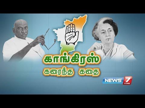 காங்கிரஸ் கரைந்த கதை | Tamil Nadu Congress's Story | News7 Tamil