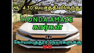HONDA AMAZE USED CAR FOR SALE …